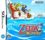 Thumbnail 1 for 1158 - Zelda no Densetsu - Mugen no Sunadokei